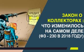 Коллекторы в россии начинают работать по новым правилам
