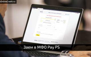 Быстрые и удобные онлайн займы в pay ps