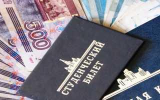 Может ли студент взять кредит в банкев закладки