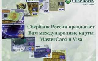 Как оформить дебетовую международную карту сбербанка жми