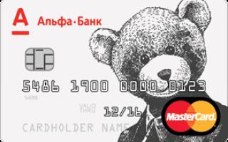 Альфа банк карта next дебетовая тарифы условия и отзывы