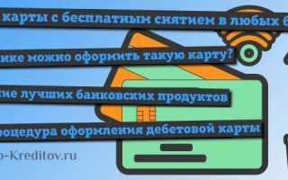 Во всех ли банкоматах можно снимать наличные без комиссии