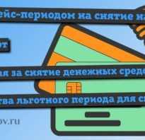 5 лучших кредитных карт с грейспериодом на снятие наличных