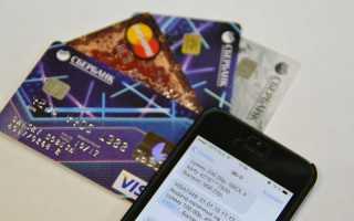 Как отвязать номер от карты сбербанка