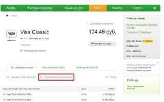 Как посмотреть поступления денег на карту сбербанка онлайн