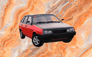 Можно ли выгодно купить автомобиль в кредитв закладки 1