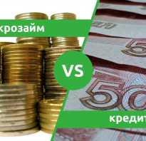 3 главных отличия кредита от займа