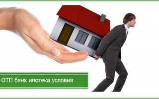 Ипотечный калькулятор отп банка рассчитать ипотеку в отп банке