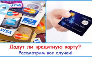 Кто может рассчитывать на кредитку