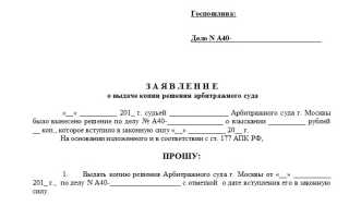 Заявление о выдаче решения суда