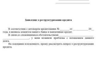 Заявление о реструктуризации кредита