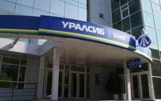 Какие условия кредита для своих от банка уралсиб