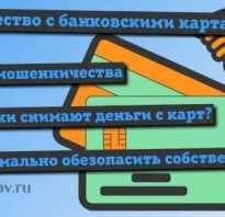 Мошенничества с кредитками