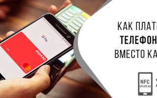 Как привязать банковскую карту к телефону легко и просто