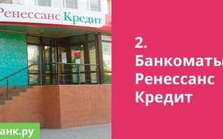 Банк ренессанс кредит переводы между картами