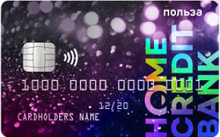 Дебетовая карта польза от хоум кредит банка