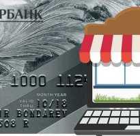 Как оплачивать покупки по кредитной карте сбербанка