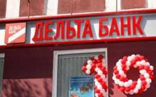 Как теперь платить кредит в крыму дельта банк