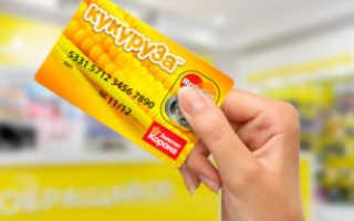 Как пополнить карточку кукурузы с карты сбербанка