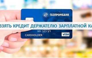 Как взять кредит в газпромбанке держателю зарплатной карты