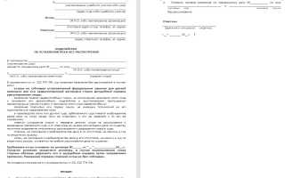 Ходатайство об оставлении заявления без рассмотрения