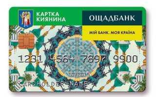Банковские карты ощадбанка