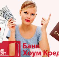5 требований к заемщикам хкф
