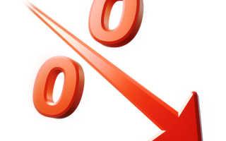 Как уменьшить процентную ставку