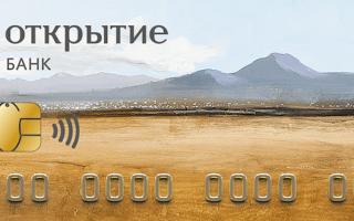 Бесплатные карты от банка открытие условия