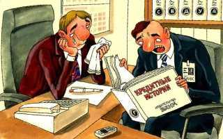 Как получить кредит если кредитная история испорченав закладки