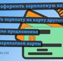 В каком банке открыть зарплатную карту