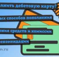 9 способов пополнения дебетовой карты