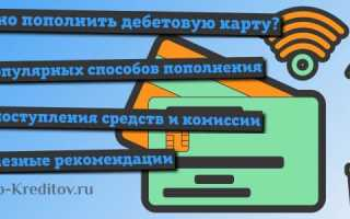Как пополнить банковскую карту