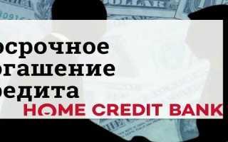 Нюансы процесса по досрочному погашению хоум кредита