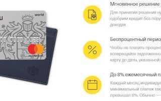 Как оформить кредитную карту банка тинькофф онлайн