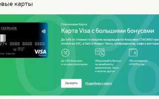 Как оформить карточку сбербанка через интернет