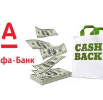 Дебетовые и кредитные карты с кэшбэком в альфабанке