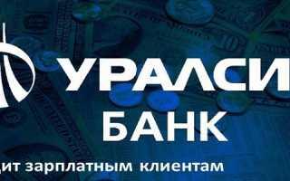 Кредит зарплатным клиентам в банке уралсиб