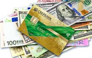 Как на карту сбербанка положить доллары