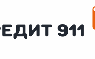 Кредит 911 вход в личный кабинет