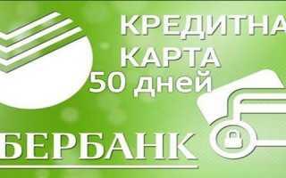 Использование кредитной карты с льготным периодом 50 дней