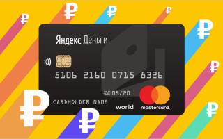 Как положить деньги на яндекс кошелек через банкомат сбербанка