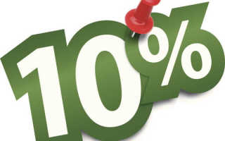 Ипотека с первоначальным взносом 10 процентов где и как взять