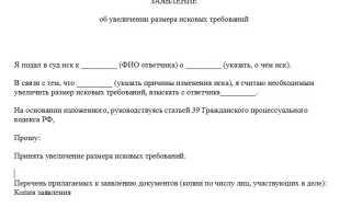 Заявление об увеличении исковых требований