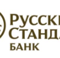 Автокредит в банке русский стандарт онлайн условия