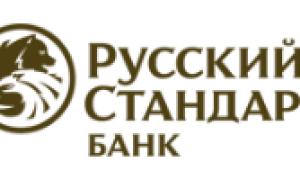 Автокредит в банке русский стандарт выгодно и оперативно