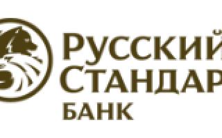Банк русский стандарт автокредит на выгодных условиях
