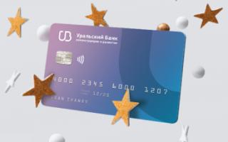 Калькулятор кредита убрир рассчитать онлайн потребительский кредит убрир 2020