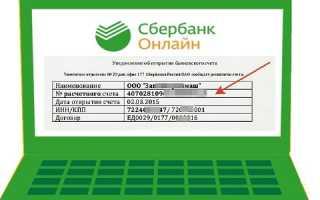 Как можно узнать счет кредитки сбербанка