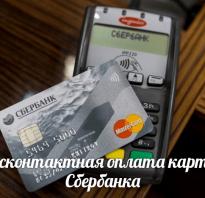 Бесконтактная оплата картой сбербанка paypass